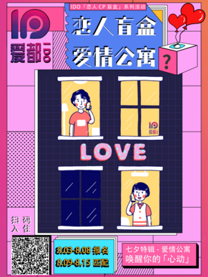 「恋人盲盒2.0」——爱情公寓