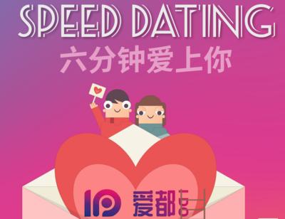 十月线上「Speed Dating」