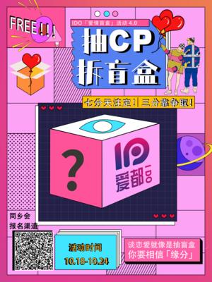 「恋人CP」盲盒4.0-同乡会报名通道