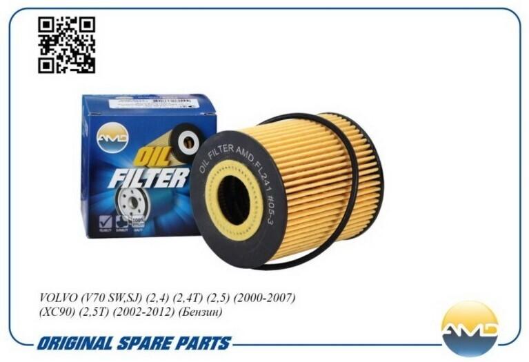 Фильтр масляный VOLVO (V70 SW,SJ) (2,4) (2,4T) (2,5) (2000-2007) ( AMD AMD.FL241