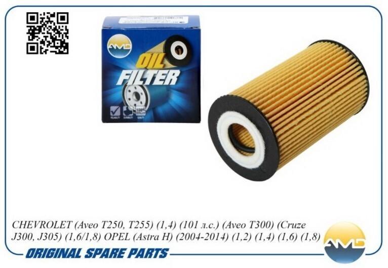 Фильтр масляный CHEVROLET Cruze/OPEL Astra AMD AMD.FL25
