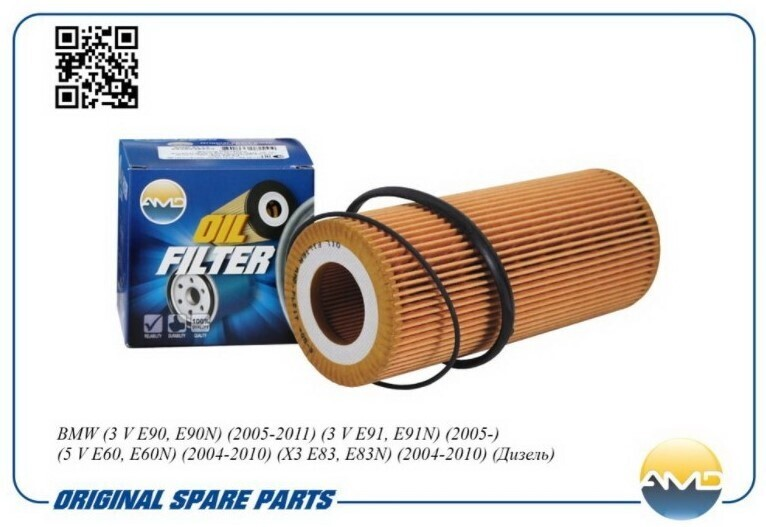 Фильтр масляный BMW (3 V E90, E90N) (2005-2011) (3 V E91, E91N) (2 AMD AMD.FL217