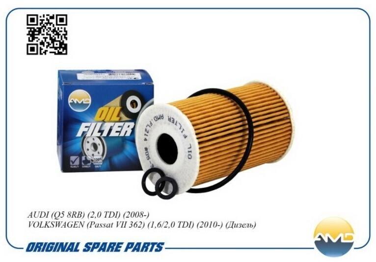 Фильтр масляный VAG+Skoda 03-> mot.1,6TDI/2,0TDI AMD AMD.FL214