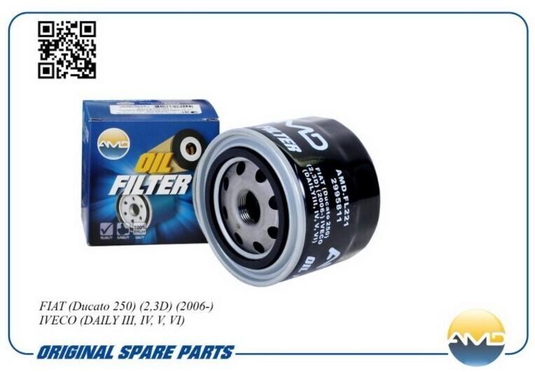 Фильтр масляный FIAT (Ducato 250) (2,3D) (2006-) IVECO (DAILY III, AMD AMD.FL221