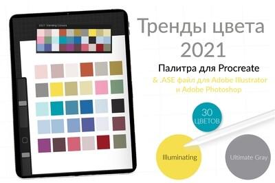 Палитра Цвета года 2021