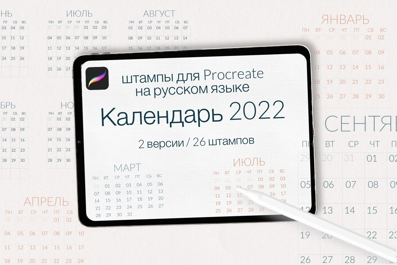Календарь 2022. Сетка календаря с месяцами на русском языке
