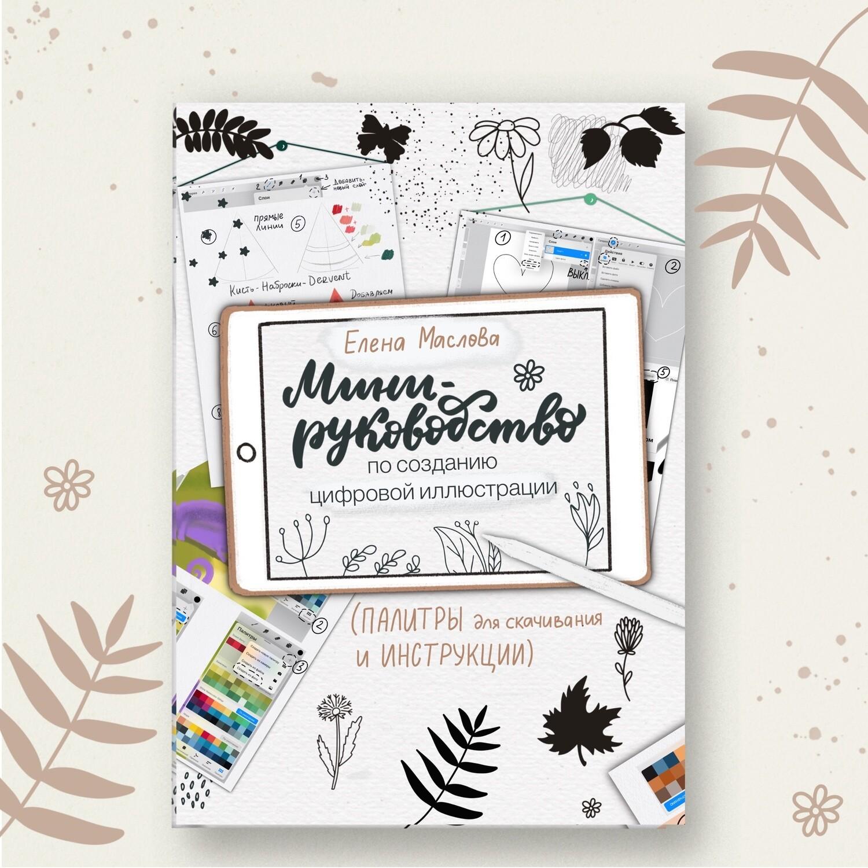 Мини-руководство по созданию цифровой иллюстрации. Электронная книга (pdf)