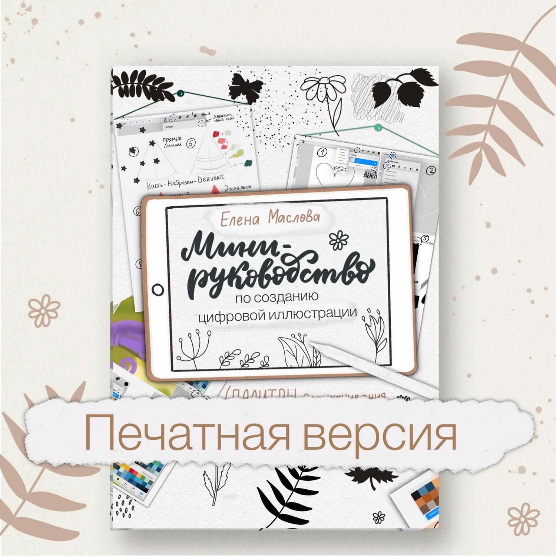 """Предзаказ печатной версии книги """"Мини-руководство по созданию цифровой иллюстрации"""""""
