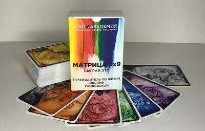 Матрица 9 на 9