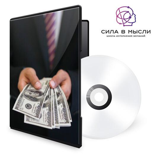 Медитация на привлечение конкретной суммы денег