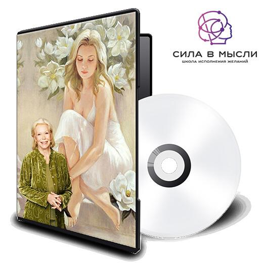 МЕДИТАЦИЯ БЛАГОДАРНОСТИ от Луизы Хей