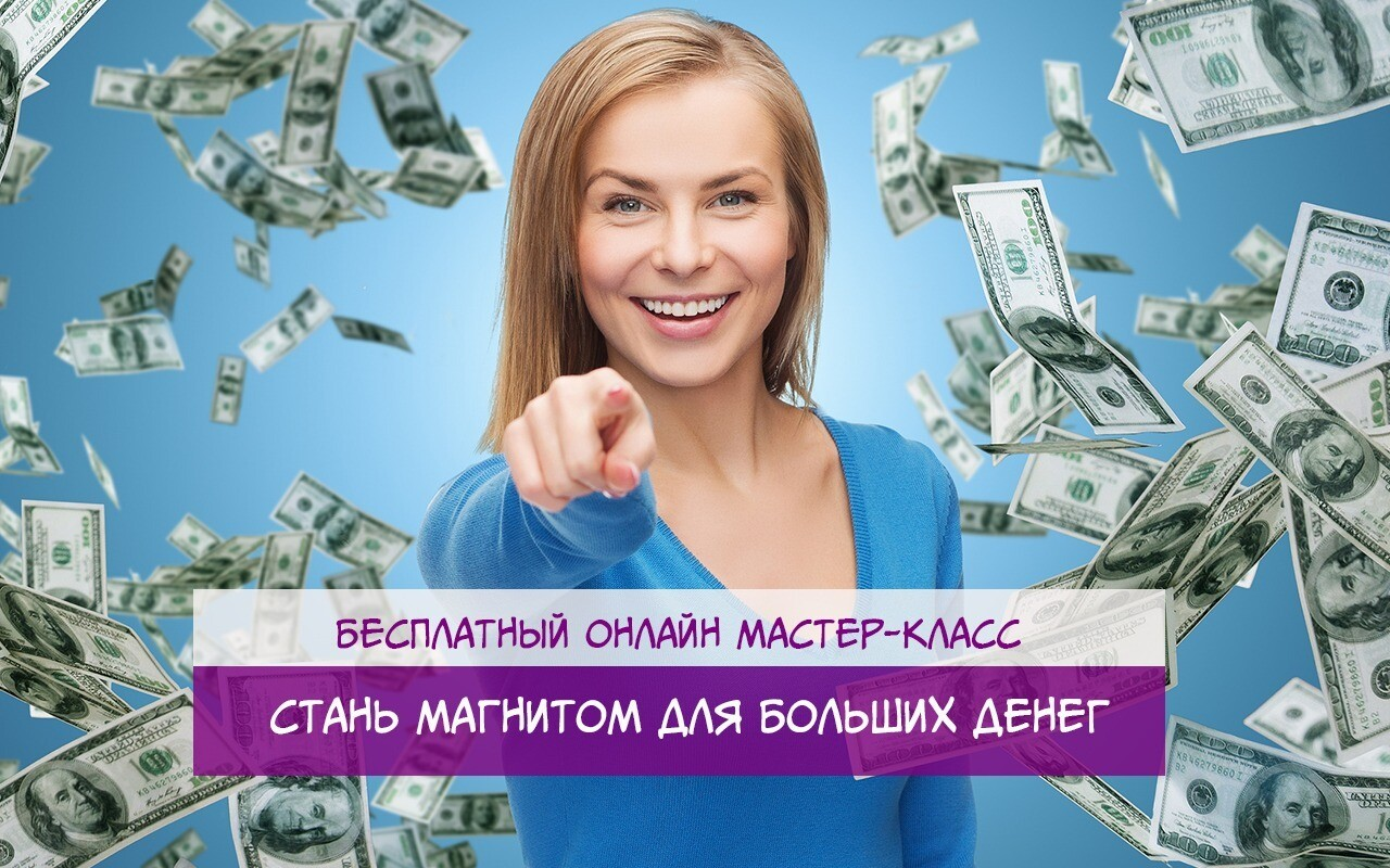 Бесплатный мастер-класс «Стань магнитом для больших денег»