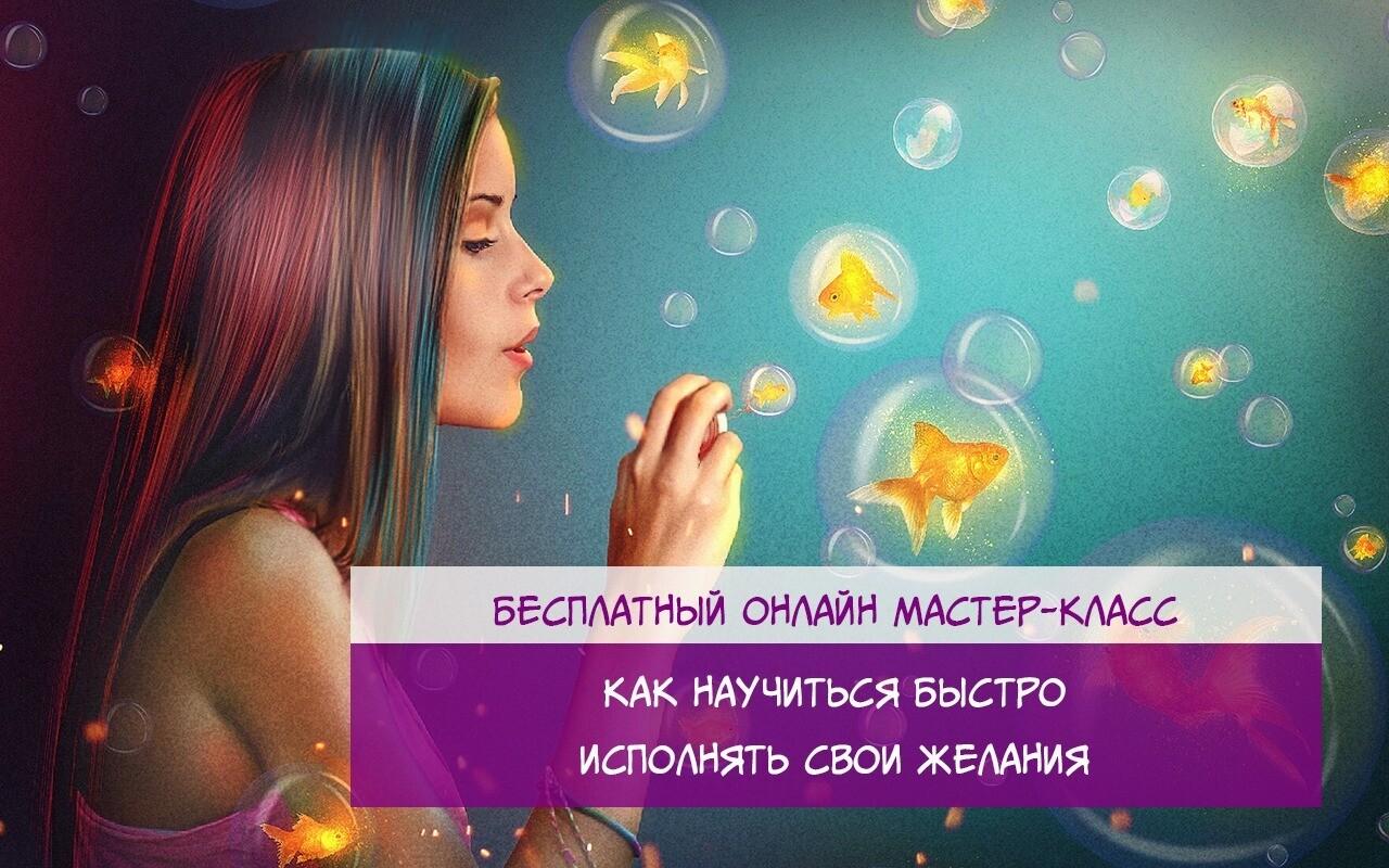 Бесплатный мастер-класс: Как научиться быстро исполнять свои желания
