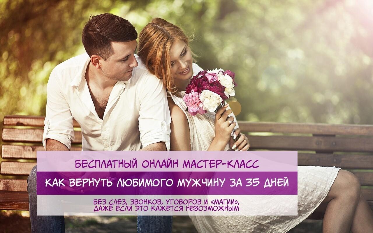 Бесплатный мастер-класс: Как вернуть любимого мужчину за 35 дней