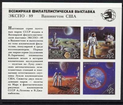 USSR (Russia) 5837 MNH - Space, Moon Landing