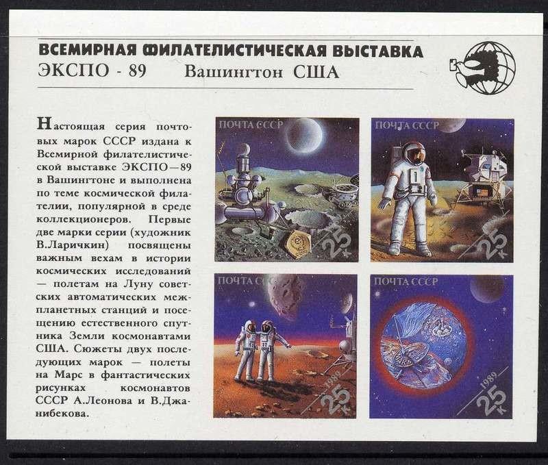USSR (Russia) 5837 MNH - Space, Moon Landing