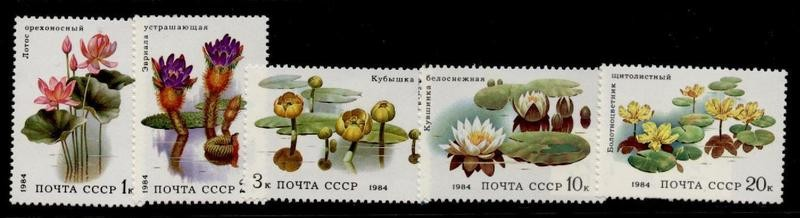 USSR (Russia) 5251-5 MNH Flowers, Waterlilies, Aquatic Plants