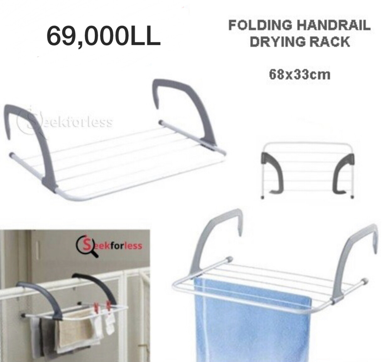 Handrail Drying Rack
