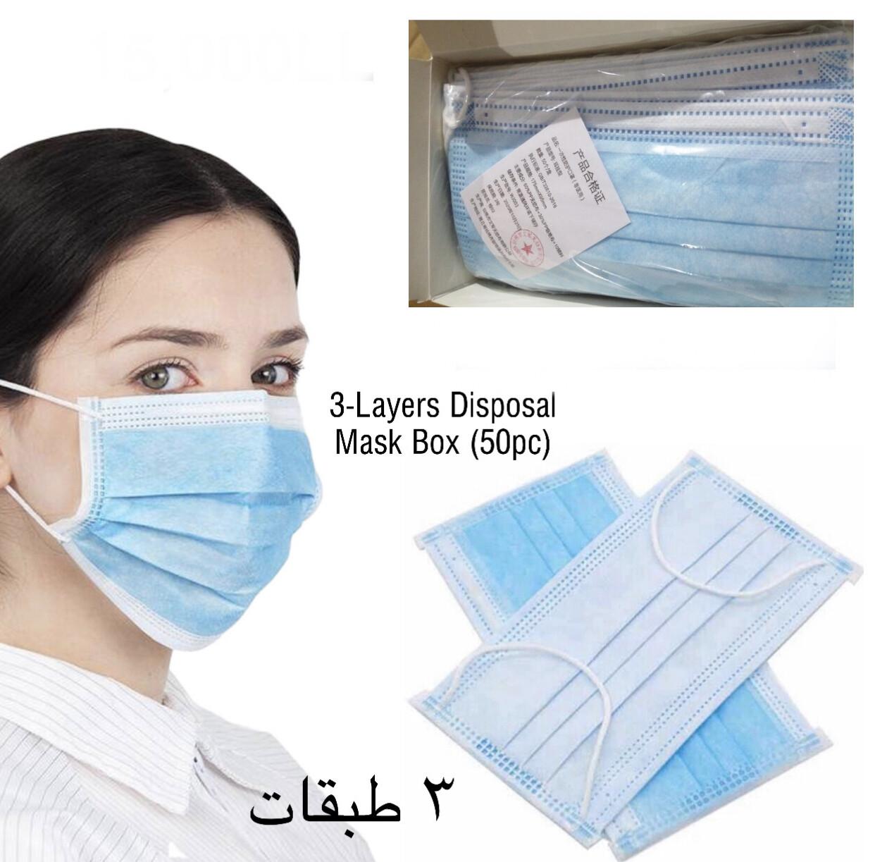 Masks Box (50pc)