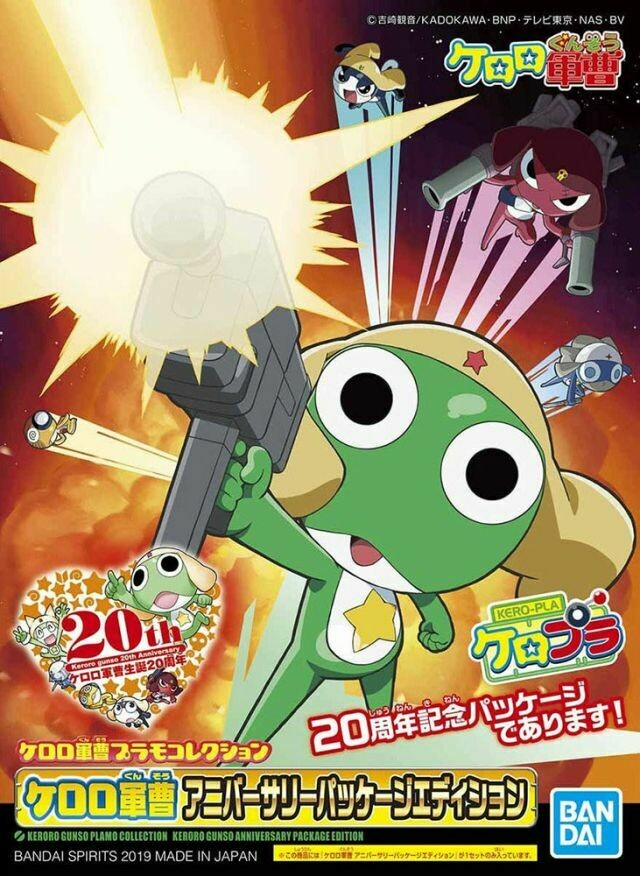 Keroro Gunso Plamo Collection Sgt. Frog Anniversary Package Ver. - Bandai - Gunpla