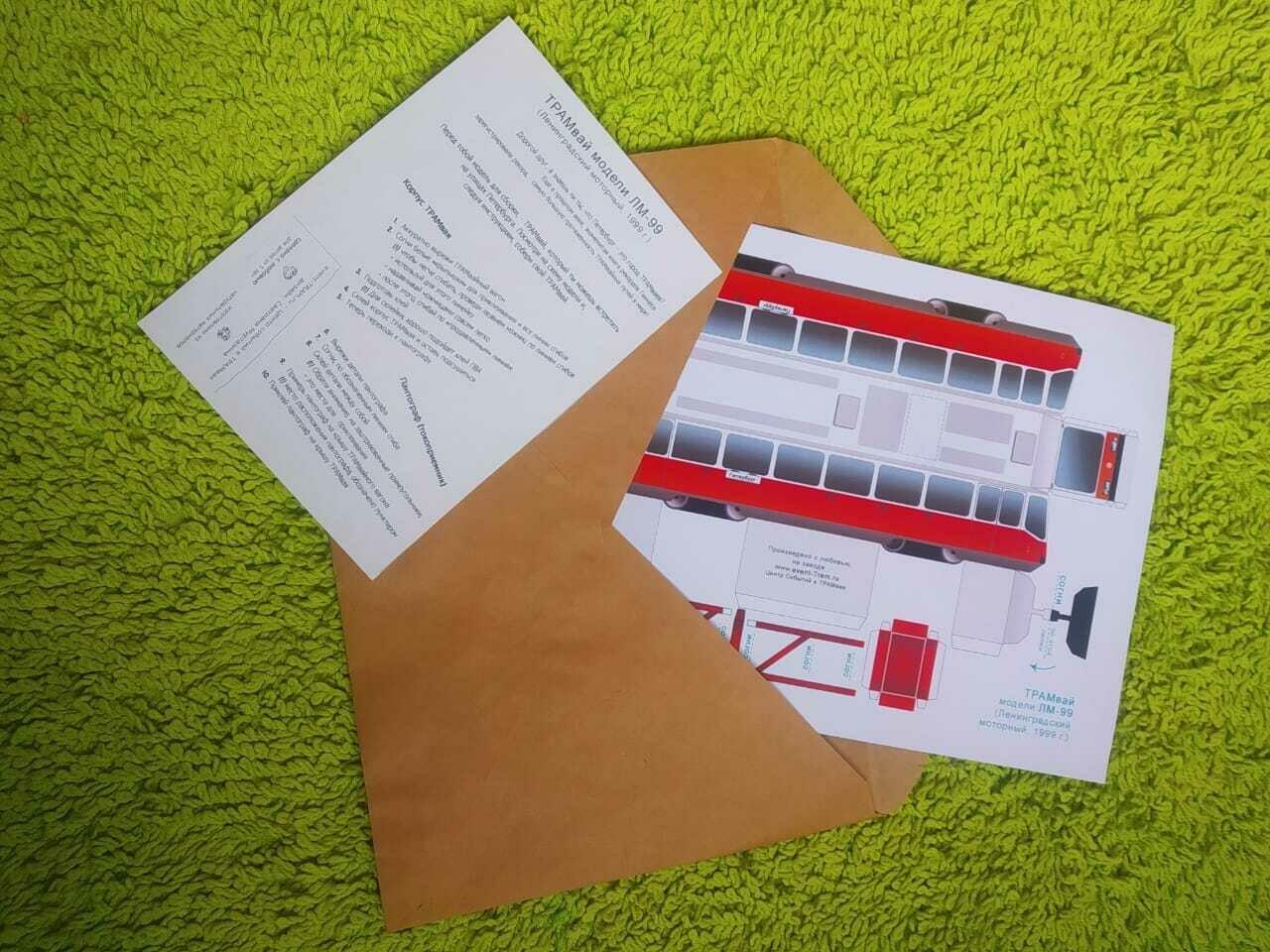 ТРАМвай ЛМ-99, модель для склейки