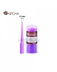 Микробраши Neicha 1,5 мм сиреневые, 100 шт.
