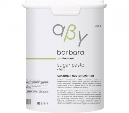 Сахарная паста плотная Barbara Professional, 1500 гр.