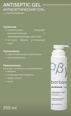 Антисептический гель перед депиляцией с хлоргексидином Barbara Professional, 250 мл.