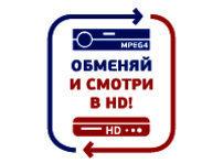 Обменяй и смотри в HD!
