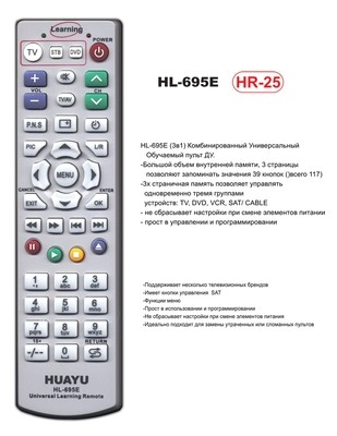 23400 UNIVERSAL (обучаемый) HL- 695E