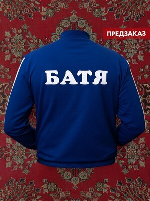 "Олимпийка ""Батя"" синяя"