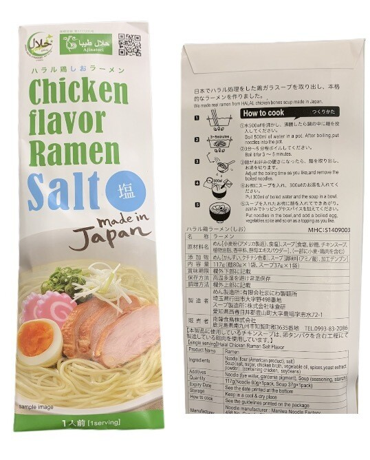 Halal Chicken Flavor Ramen (salt) 117g(Japan)