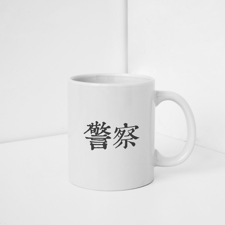 警察杯杯 白瓷 馬克杯 Police Mug