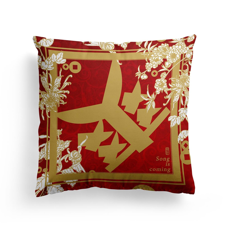 [設計圖樣] 爽到 春聯 新年 過年 抱枕 Song Lunar New Year Pillow