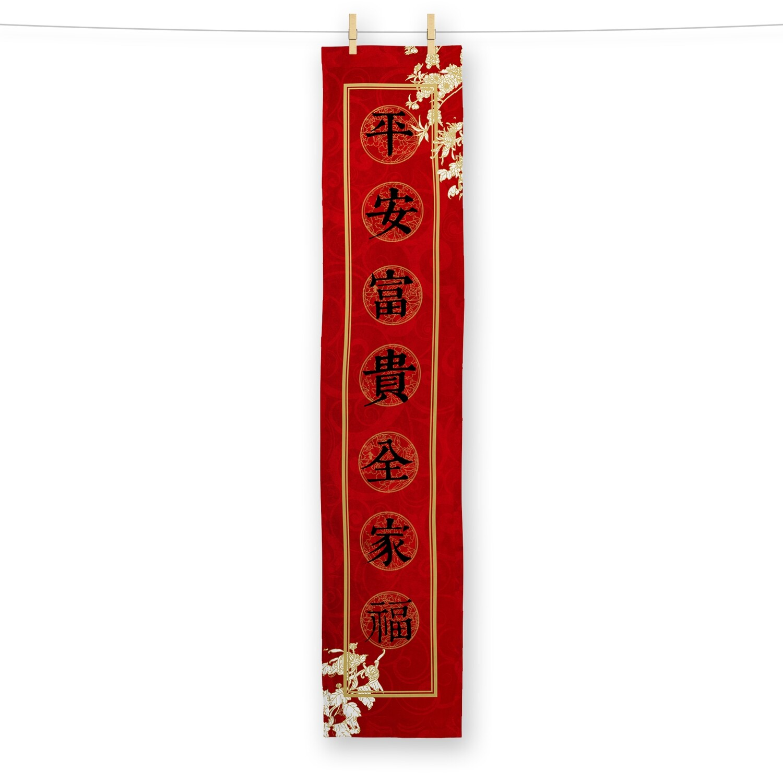 [設計圖樣] 平安 對聯 新年 過年 毛巾 Couplets Lunar New Year Towel