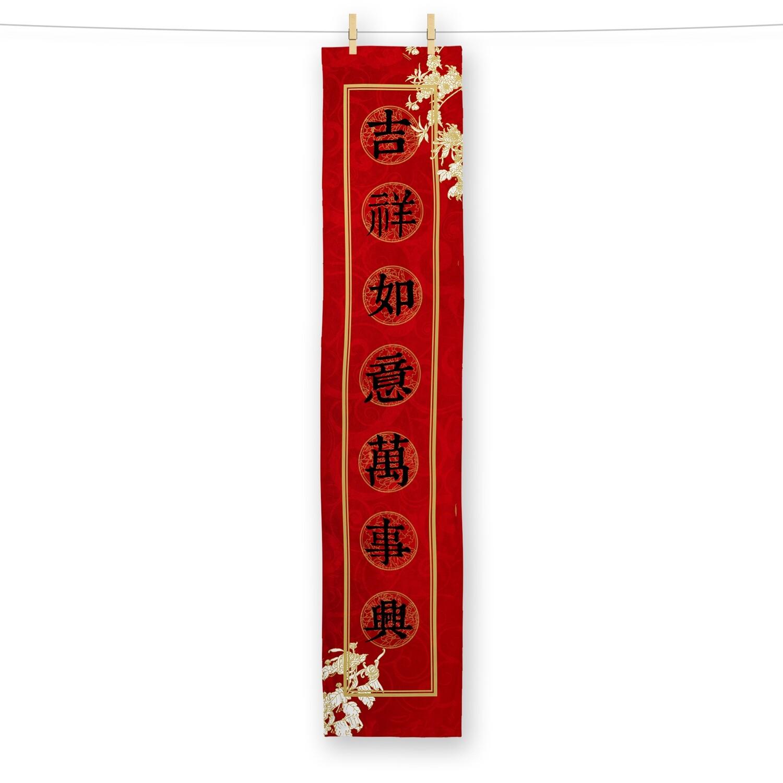 [設計圖樣] 吉祥 對聯 新年 過年 毛巾 Couplets Lunar New Year Towel