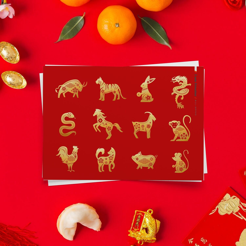 [設計圖樣] 新年 過年 金黃 漸層 十二生肖 插畫 全品項 適用