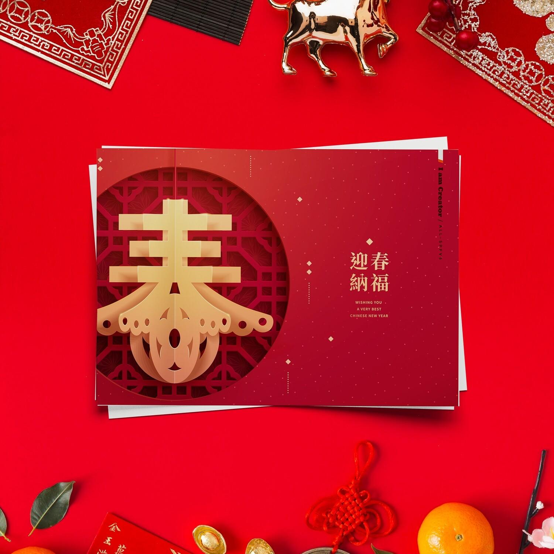 [設計圖樣] 新年 過年 迎春 卡片 全品項 適用