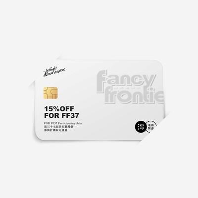 [場次優惠] FF-37 花博 攤販 社團 限定 優惠 申請
