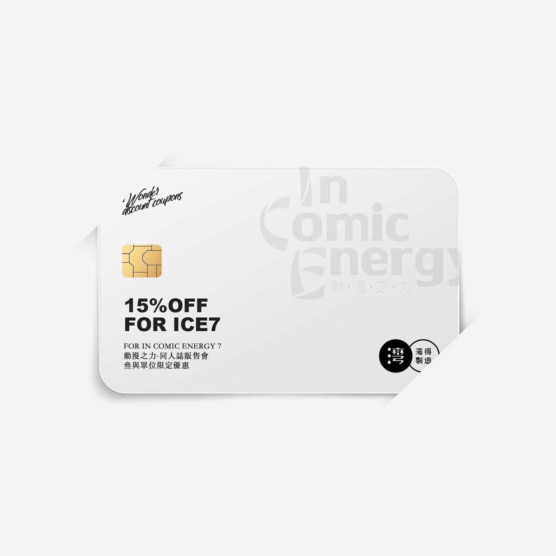 [場次優惠] ICE7 攤販 社團 限定 優惠 申請