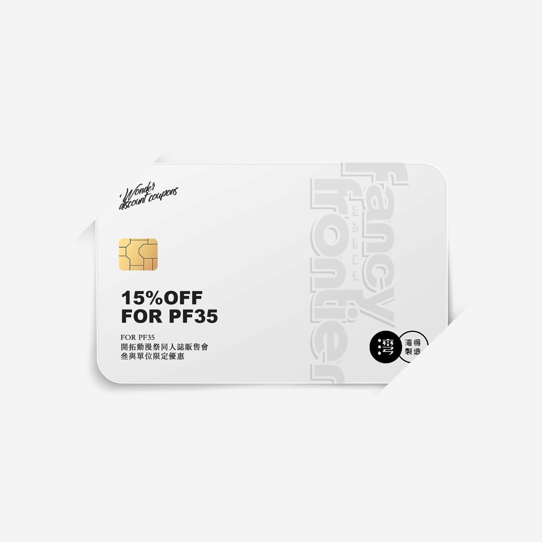 [場次優惠] PF35 攤販 社團 限定 優惠 申請
