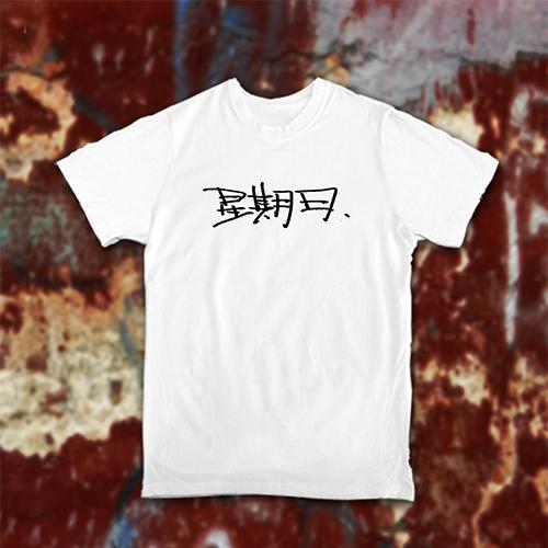 低調黑白星期日白/黑T-shirt
