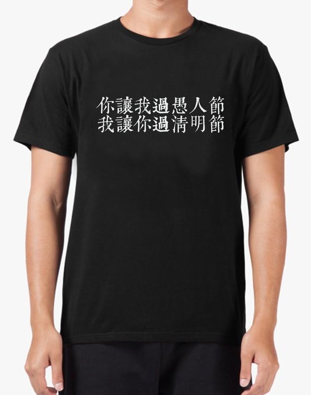 [愚人節or清明節] 中性短T