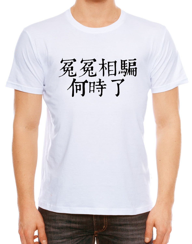 [冤冤相騙何時了] 文字版 中性短T