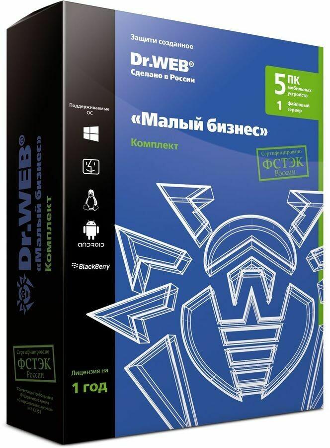 Антивирус DR.WEB Web Малый бизнес 5 ПК + 1 сервер 1 год Box [bbz-c-12m-5-a3]