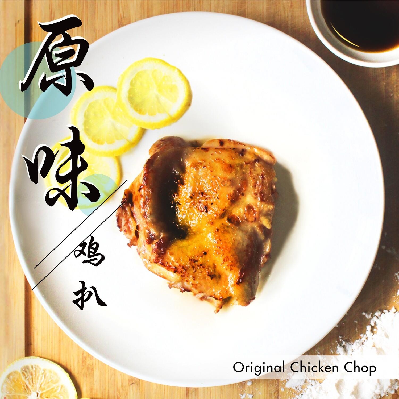 原味鸡扒 - Original Chicken Chop