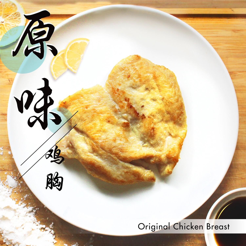 原味鸡胸 - Original Breast