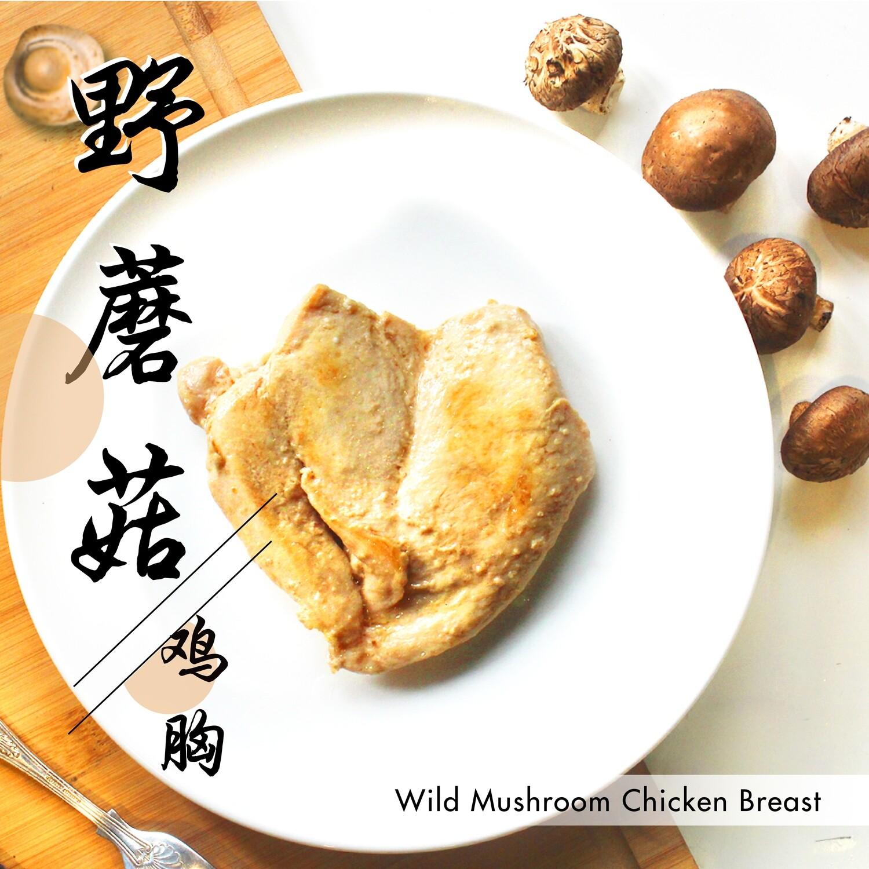 野蘑菇鸡胸 - Wild Mushroom Breast