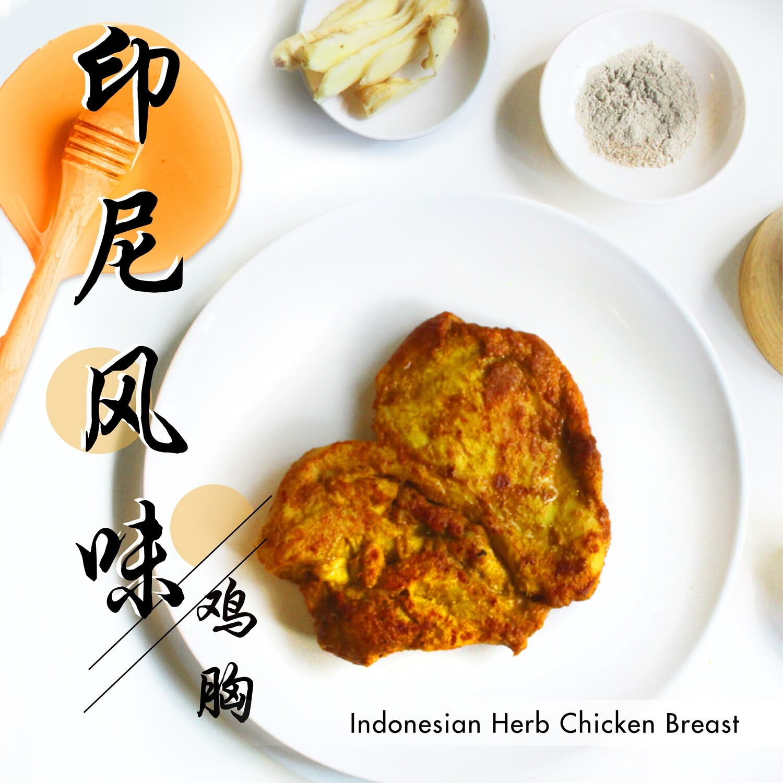 印尼风味鸡胸 - Indonesian Herb Breast