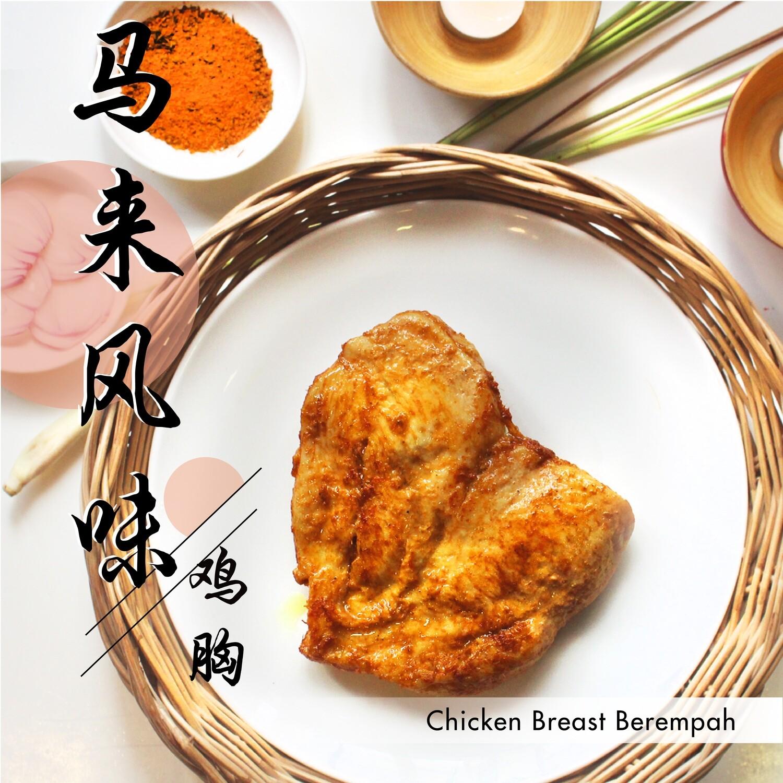 马来风味鸡胸 - Berempah Breast